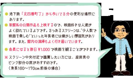 仙台 フォーラム